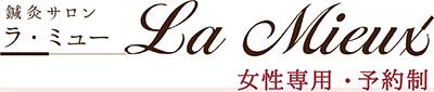 横浜市中区元町の女性専用 鍼灸サロン La Mieux(ラ・ミュー)